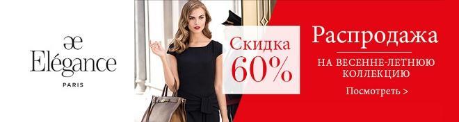 skidki-60-i-besplatnaya-dostavka-ot-katalog-ru