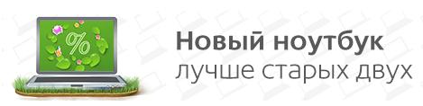 skidki-na-noutbuki-v-svyaznom-do-30-