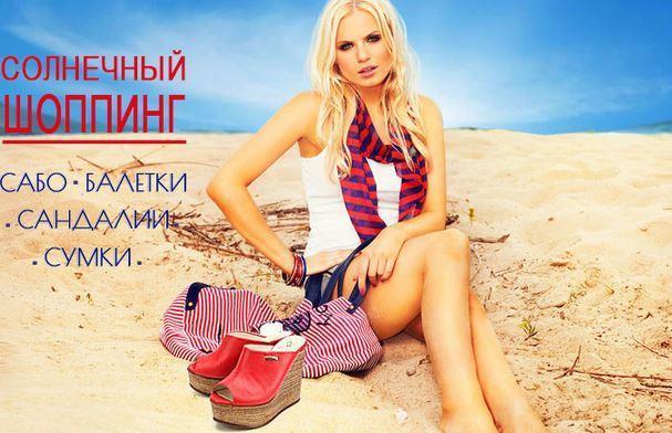 skidki-na-obuv-v-bashmag-do-80 (2)