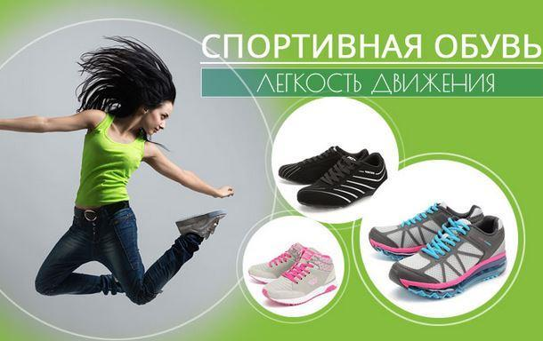 skidki-na-obuv-v-bashmag-do-80 (3)