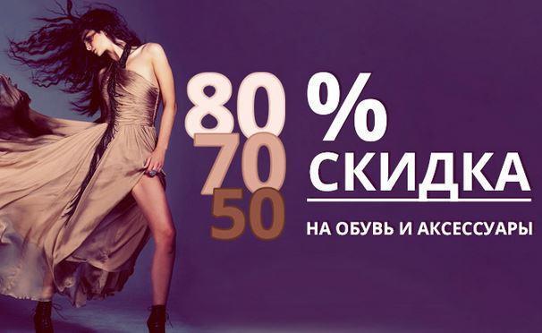 skidki-na-obuv-v-bashmag-do-80