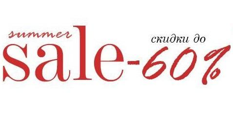 summer-sale-do-60-v-brand-in-trend