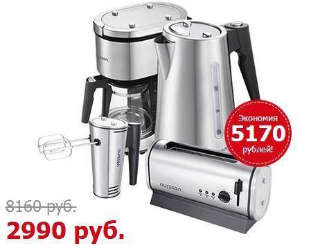 Уникальная скидка от Oursson: 4 кухонных гаджета за 2990 рублей
