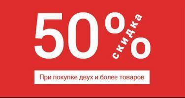 В Lamoda скидка 50%