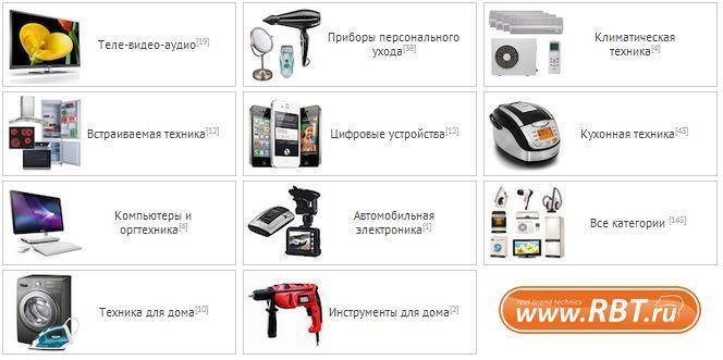 В RBT.ru скидки на технику и гаджеты до 50%