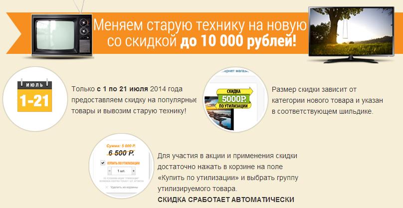 В Техносиле скидка до 10 000 рублей!