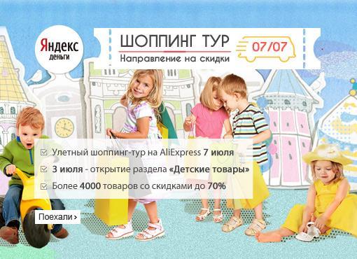 Яндекс.Деньги на Aliexpress и распродажа 7 июля