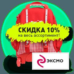 back-to-school-festival-kuponov (13)