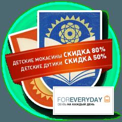 back-to-school-festival-kuponov (17)