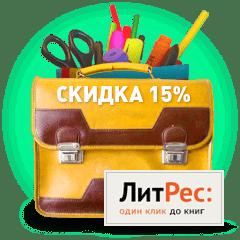 back-to-school-festival-kuponov (24)