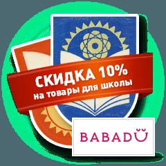 back-to-school-festival-kuponov (3)