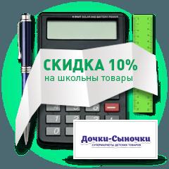 back-to-school-festival-kuponov (33)