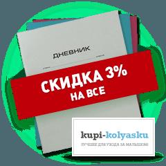 back-to-school-festival-kuponov (6)