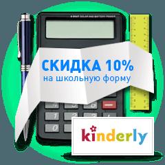 back-to-school-festival-kuponov (7)