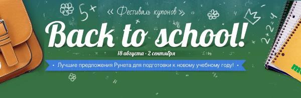 Back to school — фестиваль купонов на школьные товары
