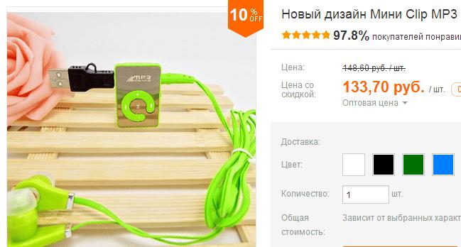 elektronika-i-gadzhety-na-aliekspress_11 (1)