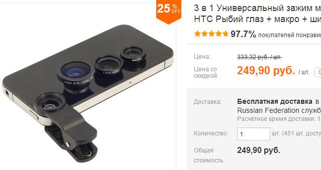 elektronika-i-gadzhety-na-aliekspress_11 (2)