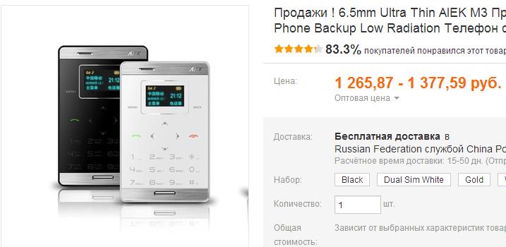 elektronika-i-gadzhety-na-aliekspress_11 (6)