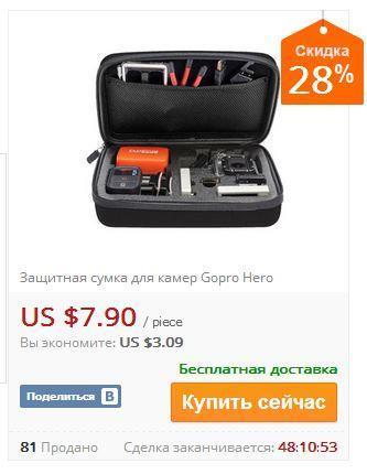 gruppovye-pokupki-na-aliexpress (14)