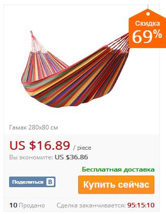 gruppovye-pokupki-na-aliexpress- (8)
