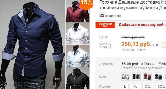 Сайт С Одеждой Дешево С Доставкой