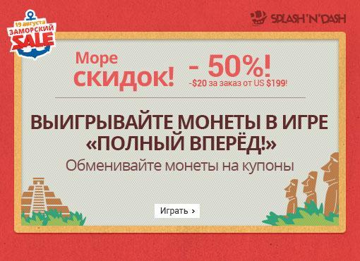 rasprodazha-na-aliexpress-19-avgusta-2104 (1)