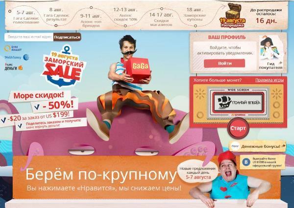 rasprodazha-na-aliexpress-19-avgusta-2104 (3)