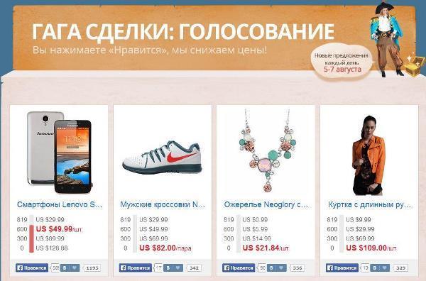 rasprodazha-na-aliexpress-19-avgusta-2104 (66)