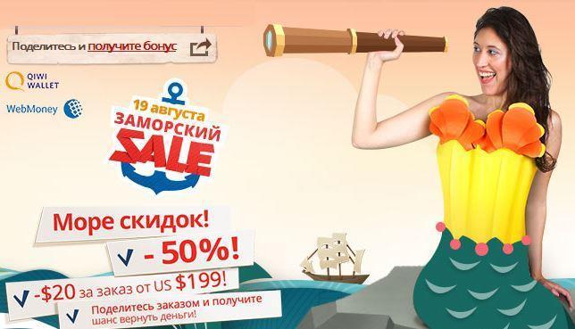 Разделы распродажи на Алиэкспресс 19.08.2014