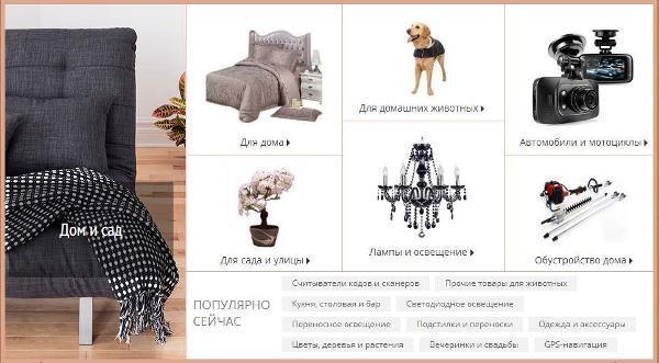 razdely-rasprodazhi-na-aliekspress-19-08-2014 (4)