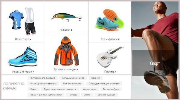razdely-rasprodazhi-na-aliekspress-19-08-2014 (5)