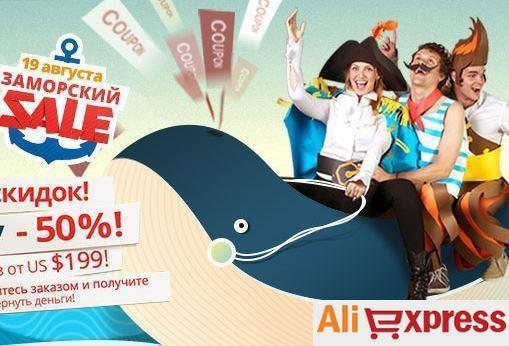Сегодня распродажа на Aliexpress