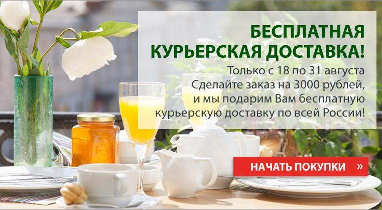 skidki-internet-magazinov-na-28-08-2014