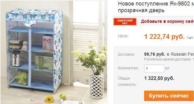 tovary-dlya-doma-i-dekor-interera-na-aliexpress (2)