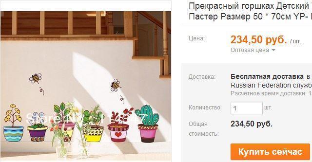 tovary-dlya-doma-i-dekor-interera-na-aliexpress (4)