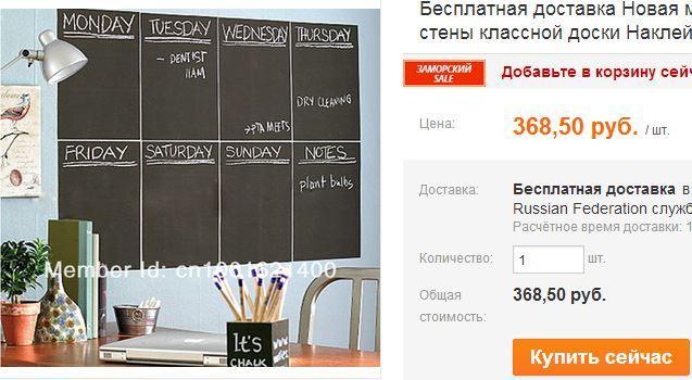 tovary-dlya-doma-i-dekor-interera-na-aliexpress1 (1)