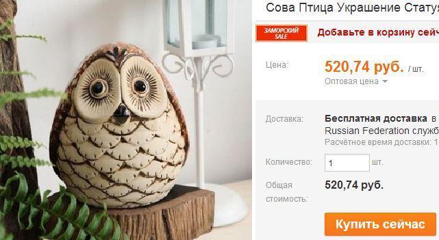 tovary-dlya-doma-i-dekor-interera-na-aliexpress1 (4)