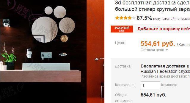 tovary-dlya-doma-i-dekor-interera-na-aliexpress1 (7)