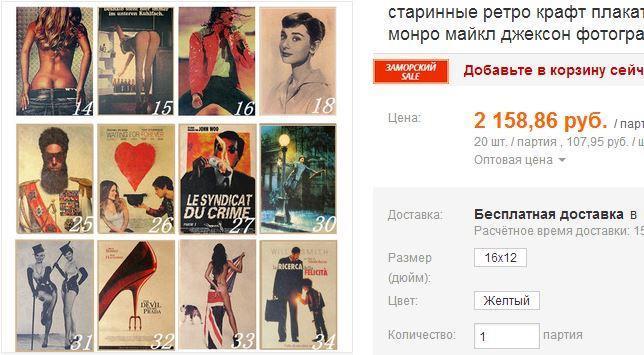 tovary-dlya-doma-i-dekor-interera-na-aliexpress3 (1)