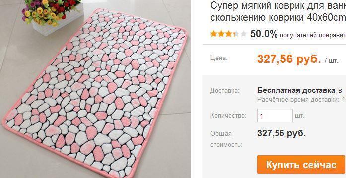 tovary-dlya-doma-i-dekor-interera-na-aliexpress6 (1)