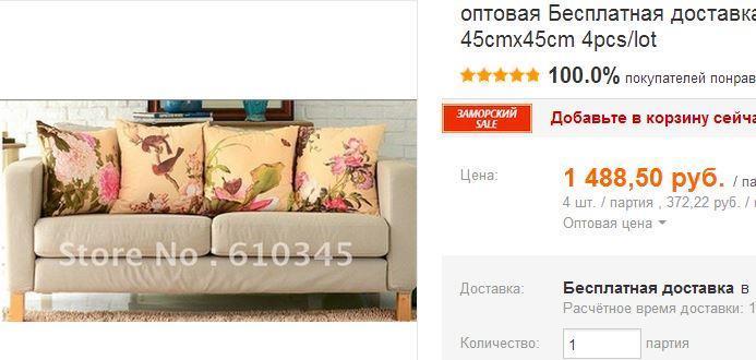 tovary-dlya-doma-i-dekor-interera-na-aliexpress6 (4)