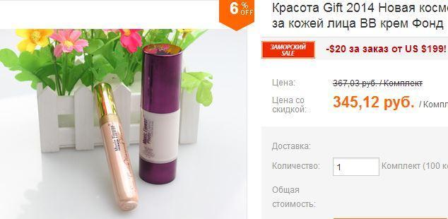 tovary-dlya-krasoty-i-zdorovya-na-aliekspress (1)