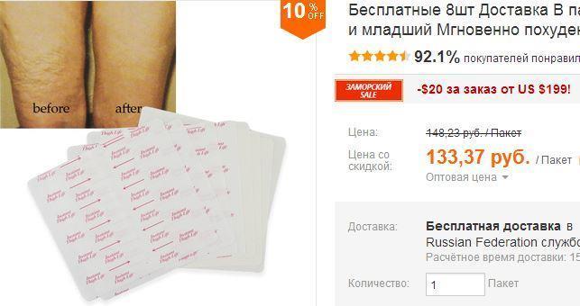 tovary-dlya-krasoty-i-zdorovya-na-aliekspress (4)
