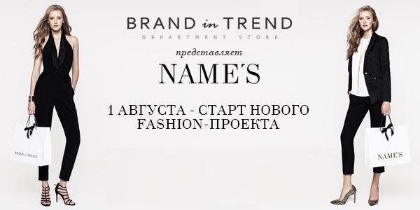 brand-in-trend-pereimenovan-v-names