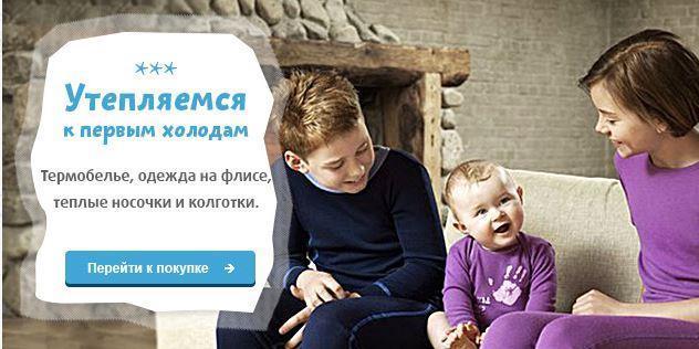 odezhda-iz-flisa-termobele-i-teplye-nosochki-v-kinderly