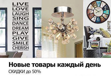 skidki-internet-magazinov-na-01-09-2014