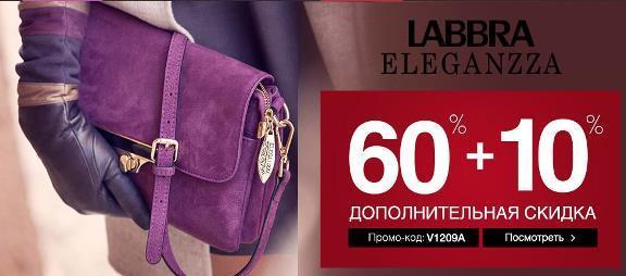 skidki-internet-magazinov-na-12-09-2014
