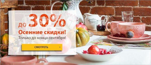skidki-internet-magazinov-na-24-09-2014