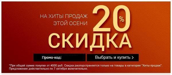 novinki-i-skidka-20-na-xity-prodazh-v-lamoda-1 (1)