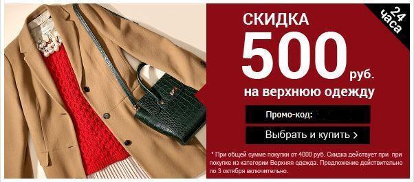novinki-i-skidka-20-na-xity-prodazh-v-lamoda-1 (4)